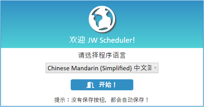 JW Scheduler Welcome Chinese